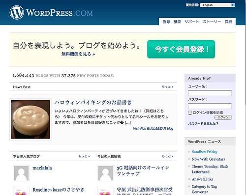 WordPreess.com in Japanese