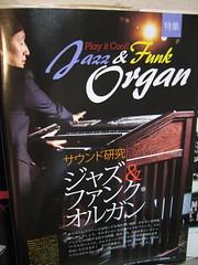 月刊エレクトーン2007年11月号(特集 Jazz & Funk Organ)