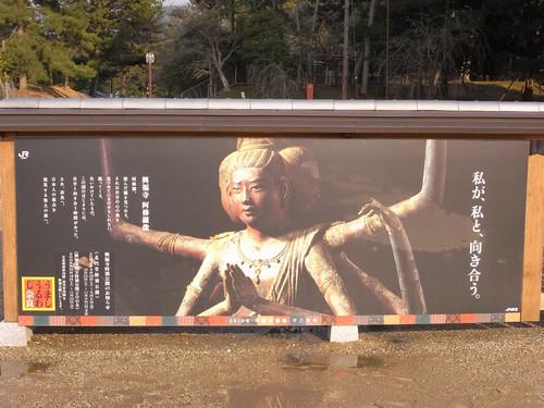 興福寺-国宝館-03