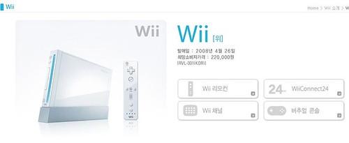 韓版Wii