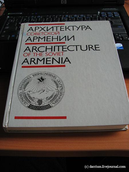 yerevan_book