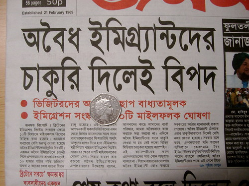 UK Bengali newspaper close-up 01