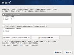 Fedora9 インストールその1