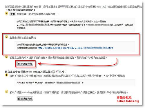 Yahoo站長工具-網站驗證-1