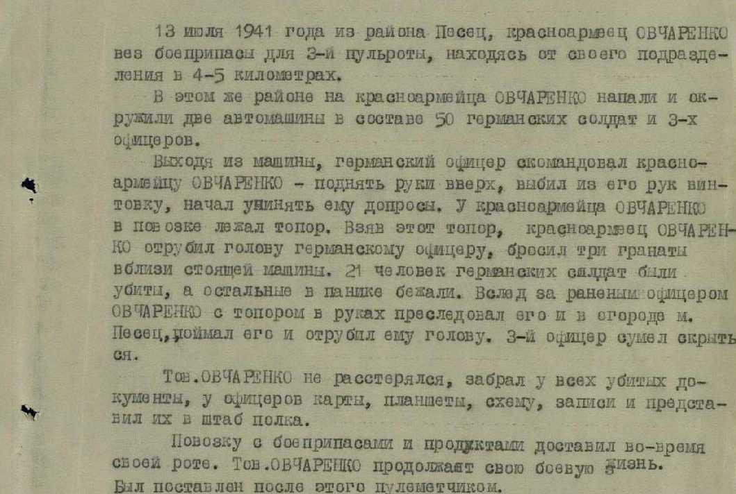 Герой Овчаренко