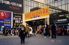 EunA_photo_024 (Henrykim.kr) Tags: korea 1999 wonju
