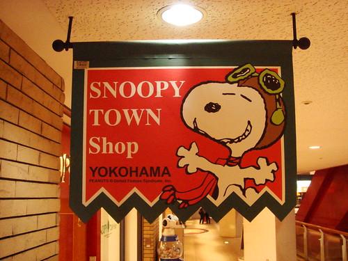 史努比館---橫濱店