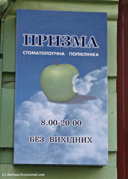 kiev_apple
