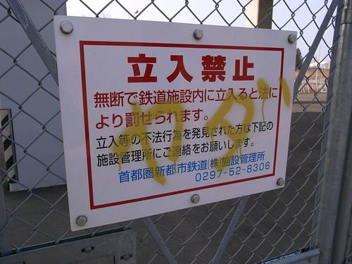 20080313 研究学園駅 3