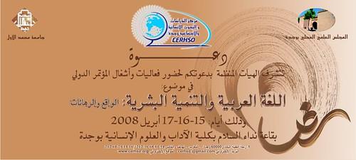 المؤتمر الدولي للغة العربية بوجدة
