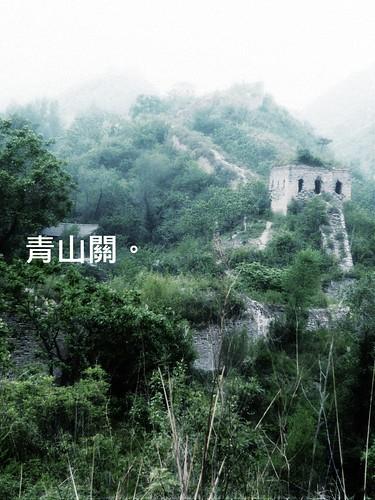080523_c_青山關_032