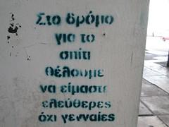 20160809_011 (a1pha_gr) Tags: greece macedonia thessaloniki ελλάδα μακεδονία θεσσαλονίκη γκράφιτι τοίχοσ κείμενο graffiti wall text ελευθερία freedom σύνθημα slogan
