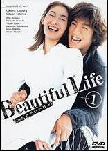 Capa do dorama Beautiful Life