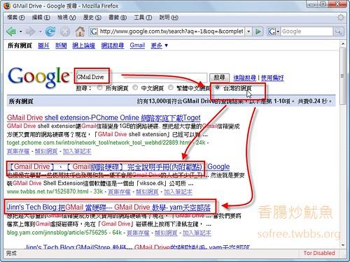 搜尋時盡量縮小範圍選台灣網頁