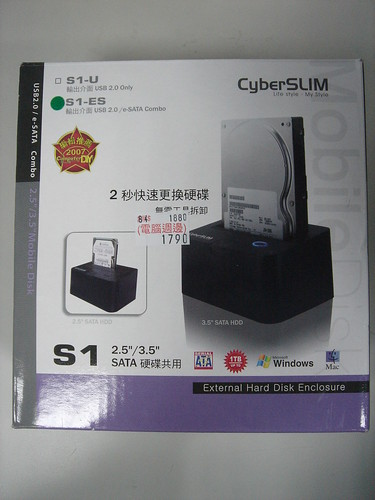 硬碟快接盒_01.JPG