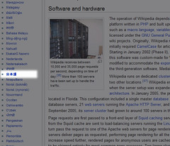 通常のWikipedia(ウィキペディア)