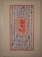 JU - Longevity (Neshamah Spirit Art) Tags: watercolor japanese joy longevity frances ju alight  22222 withlove kellysmom brushcalligraphy happybirthday lulusgrandmom happycontinuation nicoleyukijesse