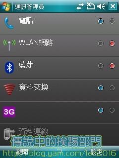 [WM6/正式版]HTC通訊管理員六鍵板 Comm Manager 1.7.2.0.6
