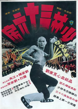 36th_chamber_of_shaolin_poster