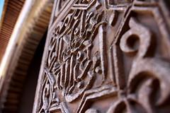 Firmamento epigrfico (Martnez Clares) Tags: espaa andaluca spain alhambra granada musulman ornamento rabe canoneos350 epigrafa jaculatoria martnezclares msdeluzroquetas