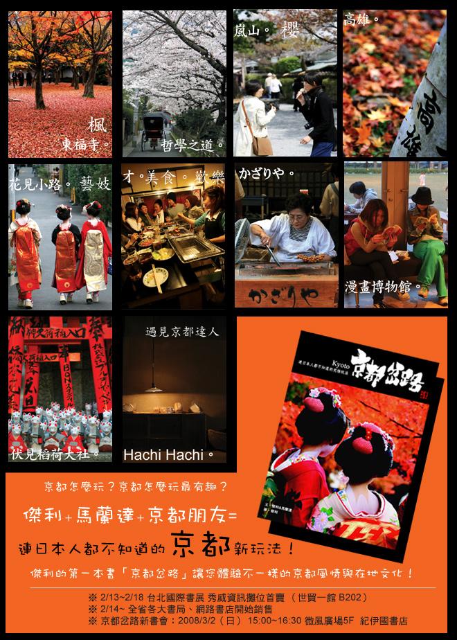 Kyoto-book-20080213
