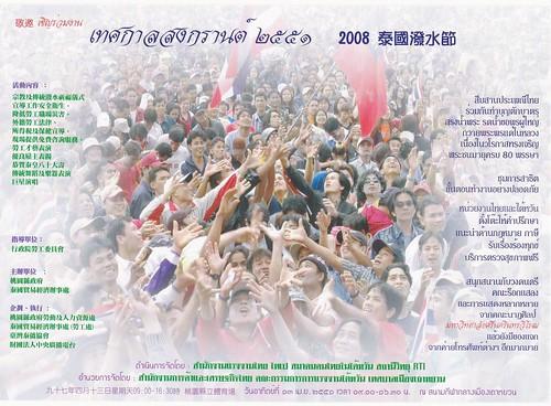 Taoyuan Stadium Poster Scan