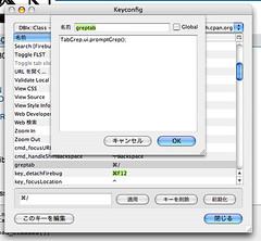 TabGrepのKeyconfigの設定