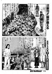日本軍 関東軍 本宮ひろ志の歴史漫画・国が燃える  南京大虐殺  (Nanjing Massacre Imperial Japanese Army) 15