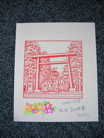 北海道神宮無料印章