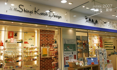 Shinzi Katoh Design的池袋分店-1