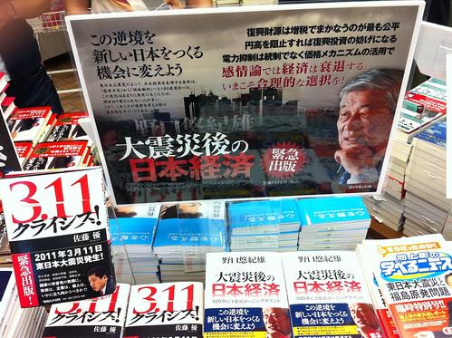 Libros del Terremoto, tsunami y desastre nuclear de Tohoku class=
