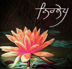 / Nirlep (gurjeet kaur) Tags: world pink flower mud lotus script detached kamal alep gurmukhi nirlep gurmukh kirpa gursikhiartwork