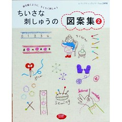 Embroidery 2498 Crafting images and little grandma sewing- ちいさな刺しゅうの図案集 (2)