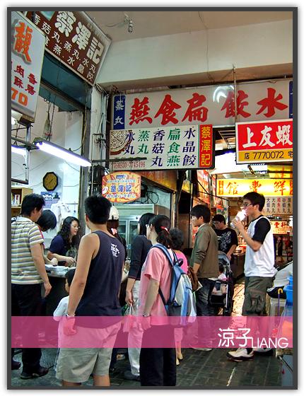 蔡澤記 水晶餃 扁食燕01