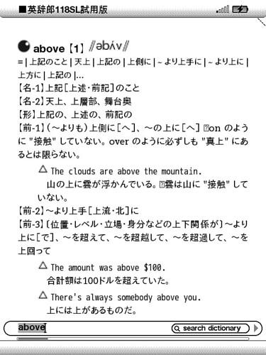 Eijiro-SLmobi-detail