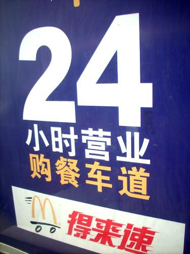 CHINA 5707