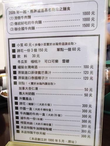 牛爸爸牛肉麵:菜單