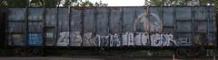 ?? - Hemp - ?? - ?? (el stranger) Tags: art minnesota train graffiti garbage great minneapolis goat rail billy northern railfan freight hemp greatnorthern