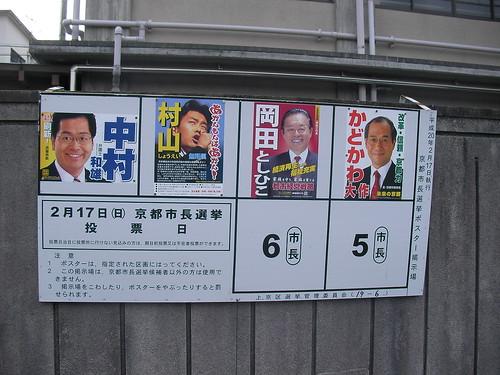 Les 4 candidats à la mairie de Kyoto