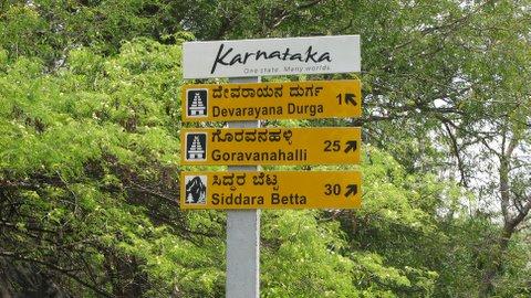 devarayanadurga signboard 050408