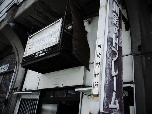 川崎製作所