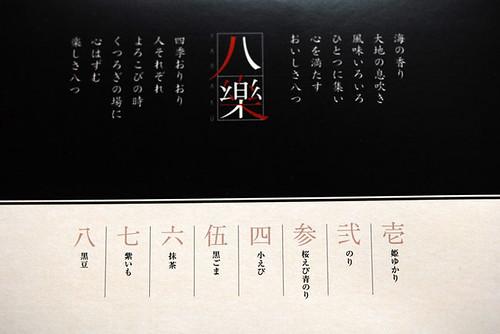 Yaraku Box - DSC_2879
