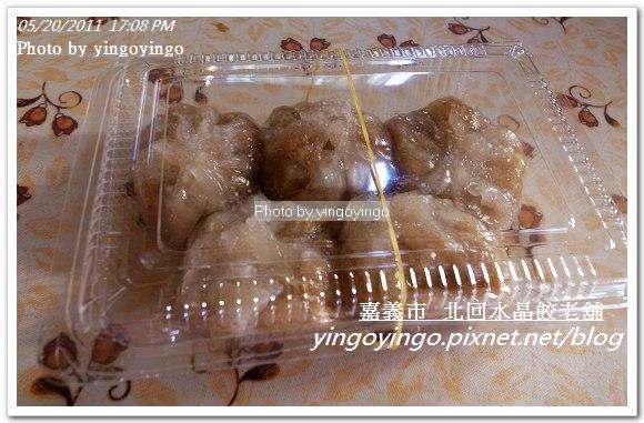 嘉義市_北回水晶餃老舖20110520_R0019647