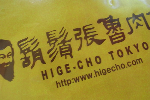 Hige-cho