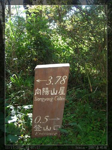 嘉明湖 205