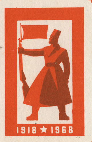 russian matchbox label / Jane McDevitt