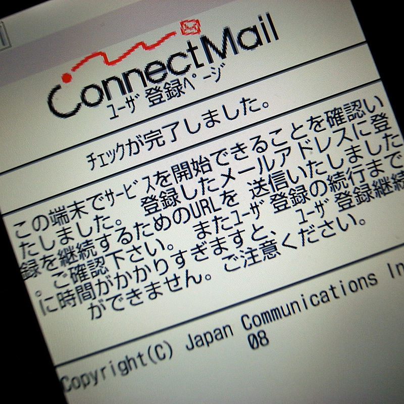 connectmail_20080206001