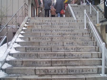 tn_伊香保溫泉.石段街 (10)