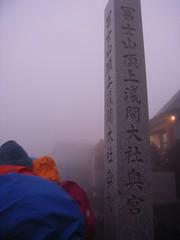 富士登山 (15)