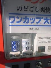カップ酒自販機
